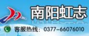 南阳虹志科技发展有限公司
