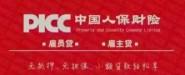 中国人保财险助贷部